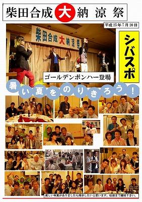 2013納涼祭